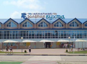Центральный вход в аквапарк Золотая бухта