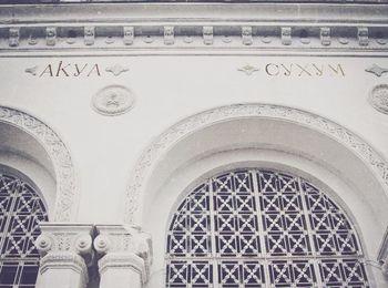 Старинное название местности - Акуа, нынешний Цхум
