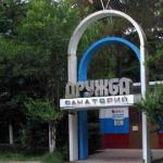 Входная арка на территории санатория Дружба
