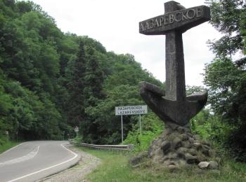 Въездная дорога в городок с красивым мемориалом-якорем