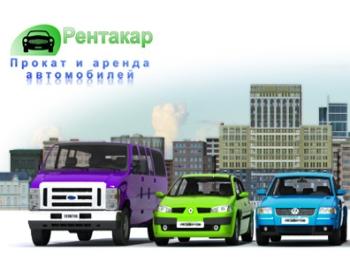 Компания Рентакар - одна из популярных в Сочи по аренде машин