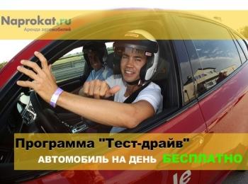 В компании Naprokat-ru можно арендовать машину онлайн
