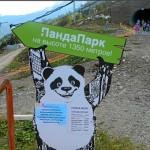 Верёвочный парк развлечений «ПандаПарк»